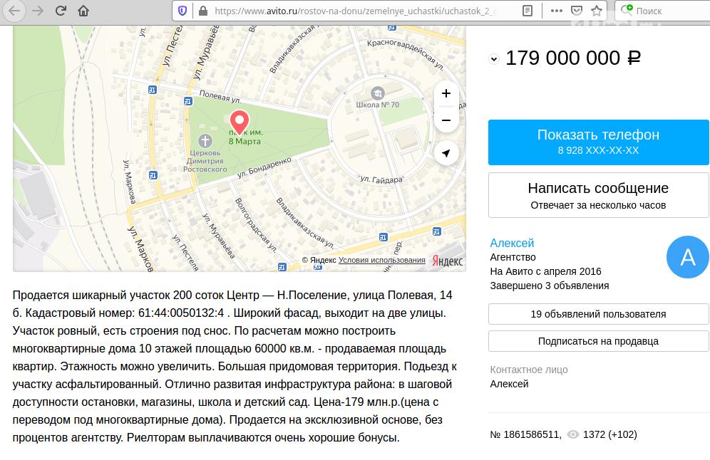Ростовский парк 8 Марта выставили на продажу под застройку, фото-1