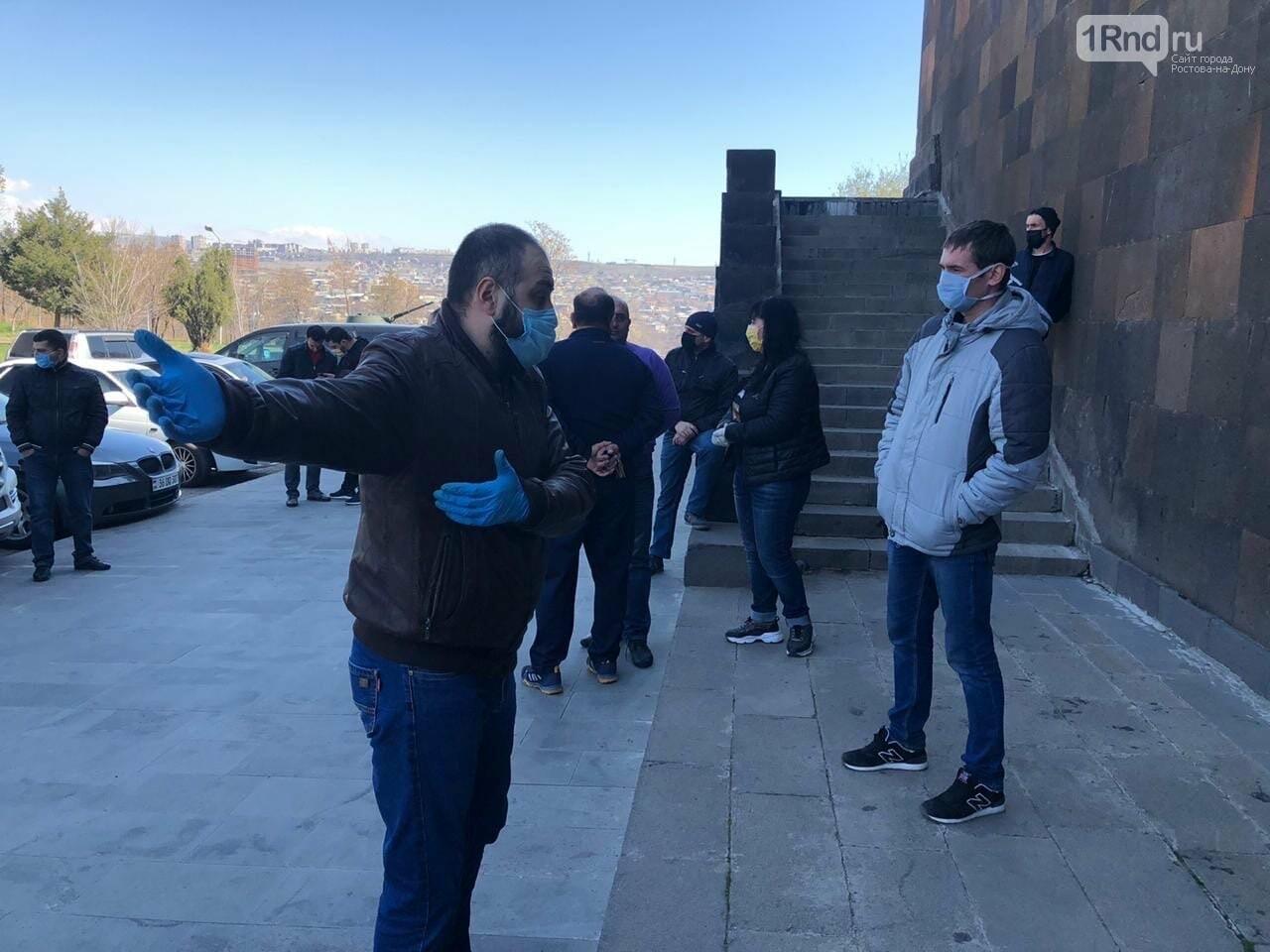 Ростовчане не могут вернуться на родину из Армении из-за закрытых границ, фото-1