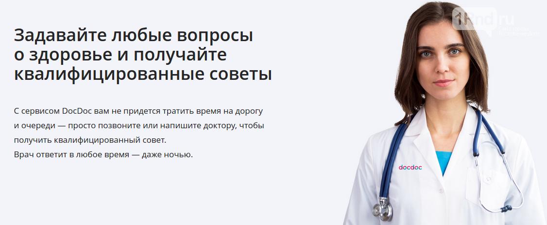 Сервис DocDoc предоставит бесплатные онлайн-консультации по коронавирусу с врачом , фото-1