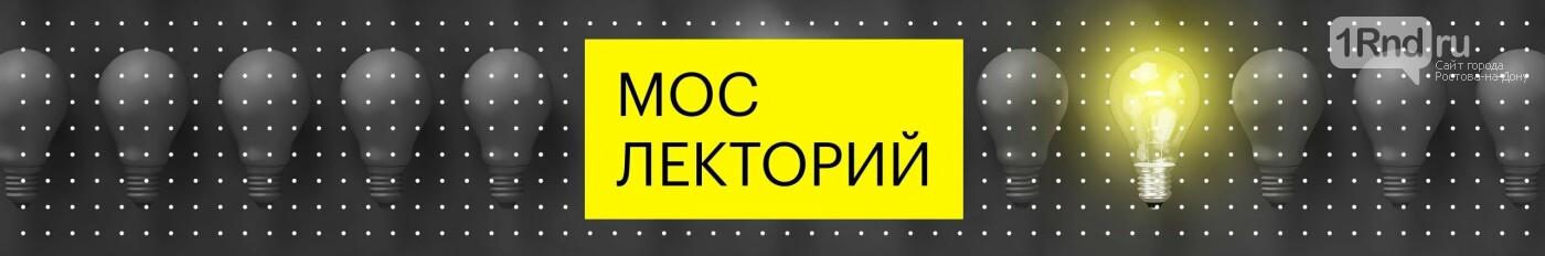 Афиша московских выходных в Ростове: что посмотреть и куда перейти по ссылке, фото-4