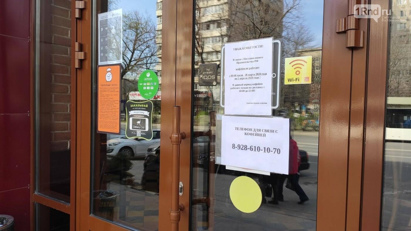 Общепит Ростова нашёл способ работать в карантин, фото-1