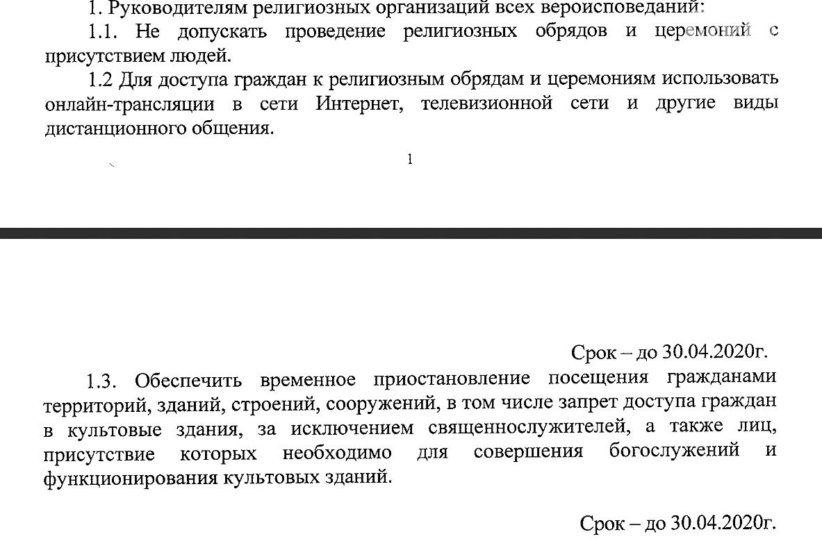 В Ростовской области введён запрет на посещение храмов, фото-1