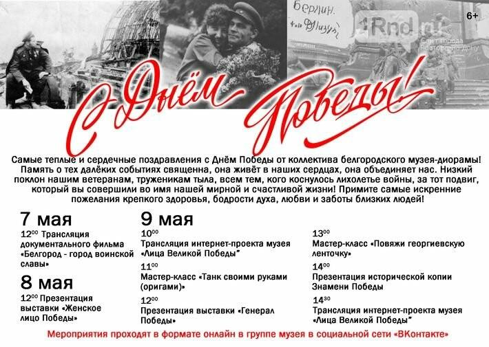 Артиллерийский корабль, партизанские присяги и «Родина-мать»: афиша праздника для ростовчан, фото-2