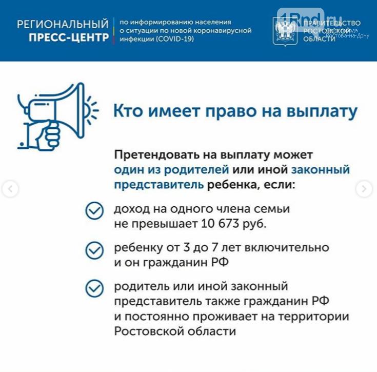Список мер государственной поддержки для ростовчан с детьми, фото-2, Фото - donland.ru