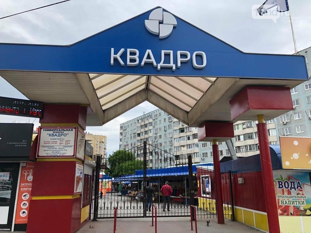 В Ростове за нарушение эпидрежима закрыли рынки «Шайба» и «Квадро», фото-1