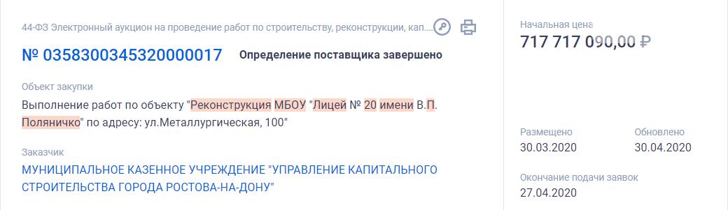 Как тотальная реконструкция ростовского лицея №20 превратилась в обычный снос, фото-3