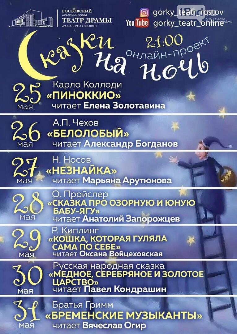 Глобальный кинофестиваль, Баста и «Три мушкетера»: афиша домашних выходных в Ростове, фото-2