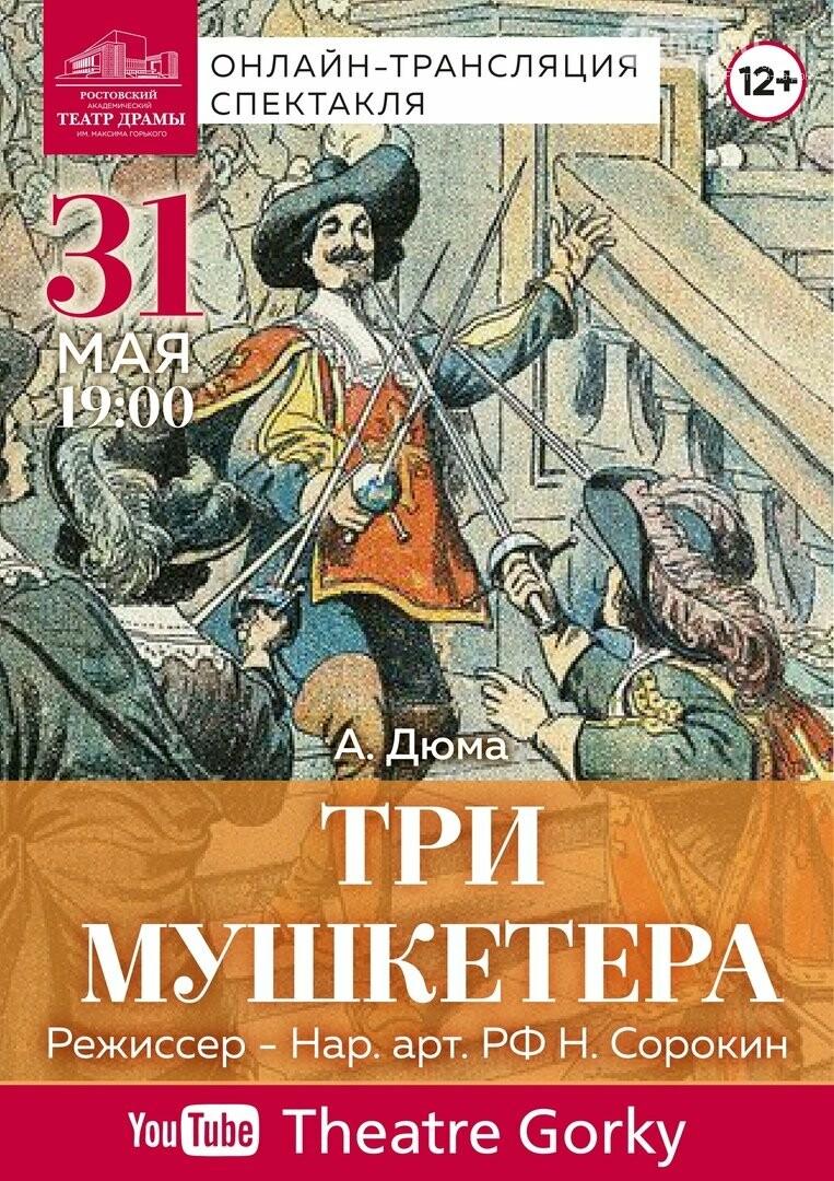 Глобальный кинофестиваль, Баста и «Три мушкетера»: афиша домашних выходных в Ростове, фото-1