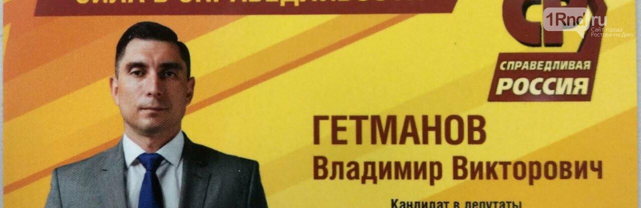 Уволенный со скандалом глава ОП-3 Ростова идёт в депутаты