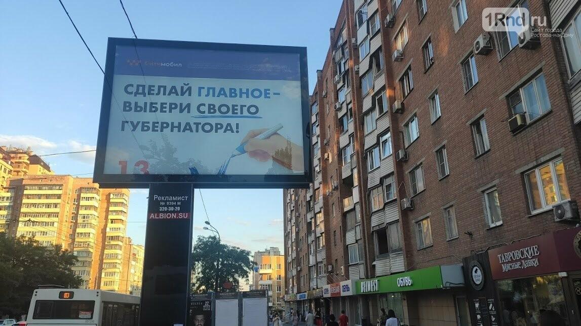 Плакат к выборам губернатора Ростовской области, Ростов-на-Дону