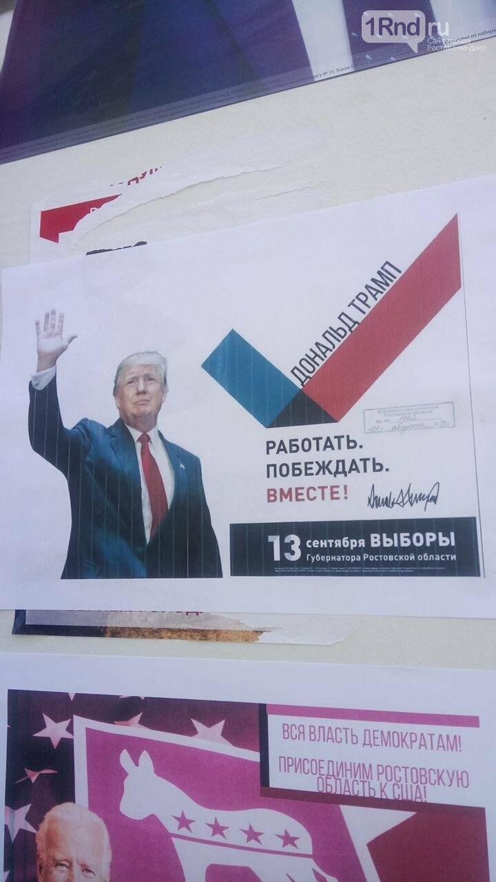 """Дональд Трамп """"выдвинулся"""" в губернаторы Ростовской области, фото-1"""