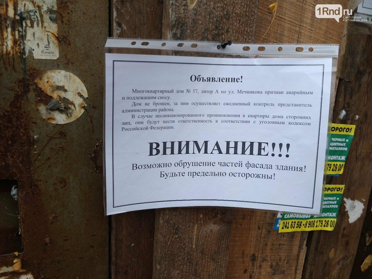 Аварийный дом на Мечникова, 55 за год до пожара, фото - Беседин Андрей // 1rnd
