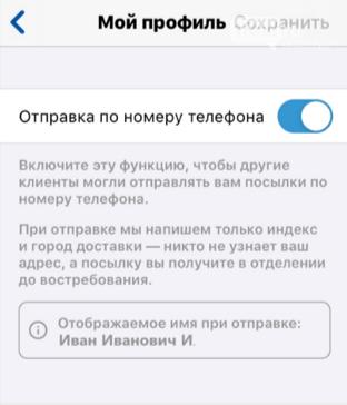 """Мобильное приложение """"Почта России"""""""