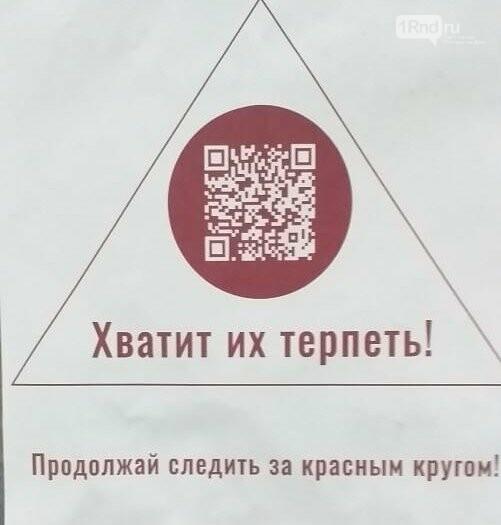 Листовки с кодами расклеили по всему Ростову