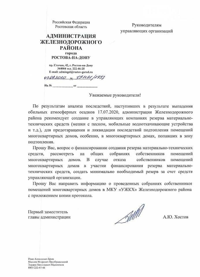 Ростовчан обязали купить насосы и пески с мешком на случай ливней