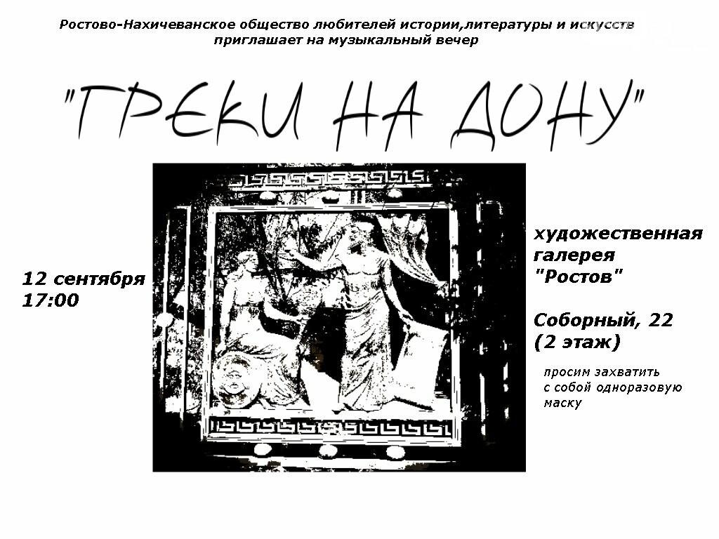 Афиша лекции