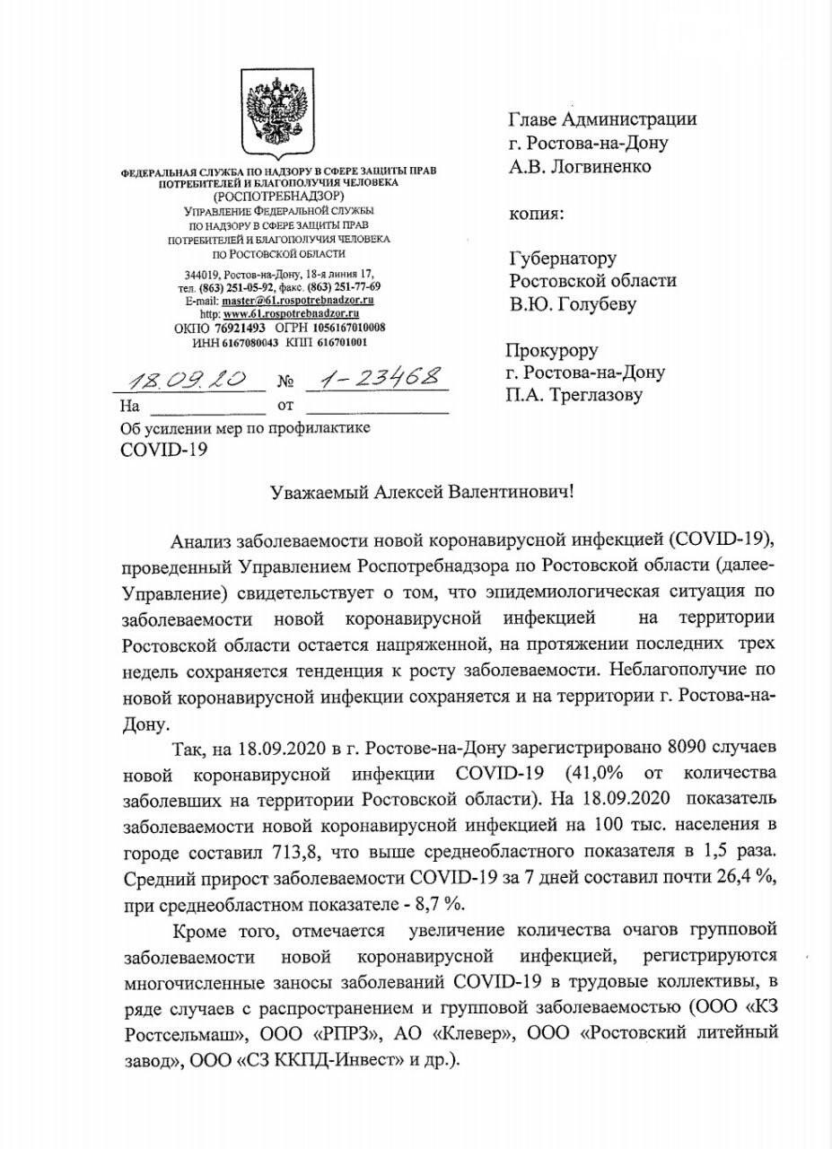 В сеть попало письмо с данными о реальной ситуации с коронавирусом в Ростове, фото-1
