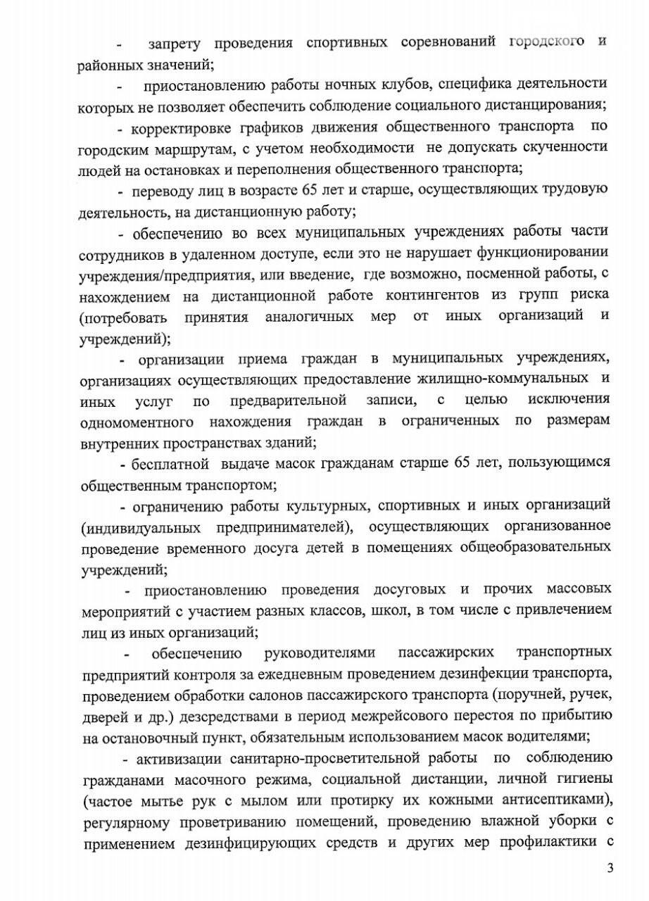 В сеть попало письмо с данными о реальной ситуации с коронавирусом в Ростове, фото-2