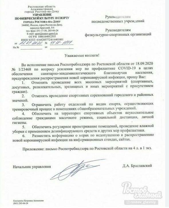 Письмо Дениса Браславского о запрете спортивных мероприятий