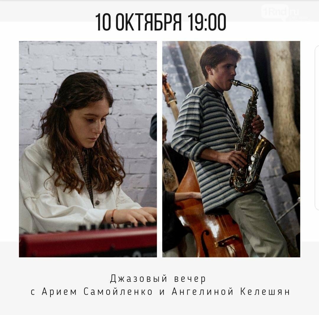 """Афиша джазового концерта в """"Циферблате"""""""