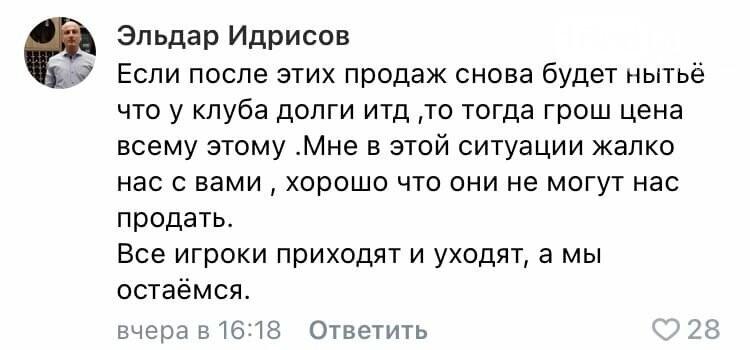 """Фото: соцсети ФК """"Ростов"""""""