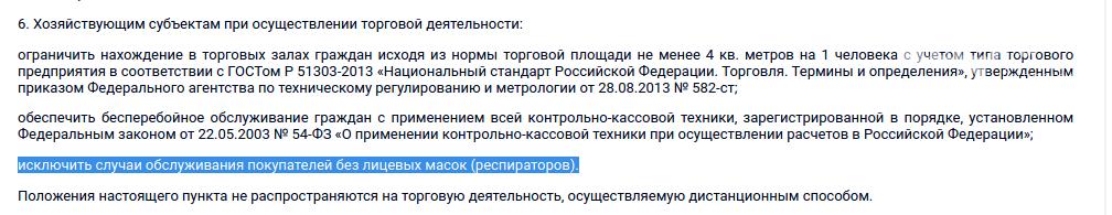 В Ростове ввели тотальный запрет на обслуживание покупателей без масок, фото-1