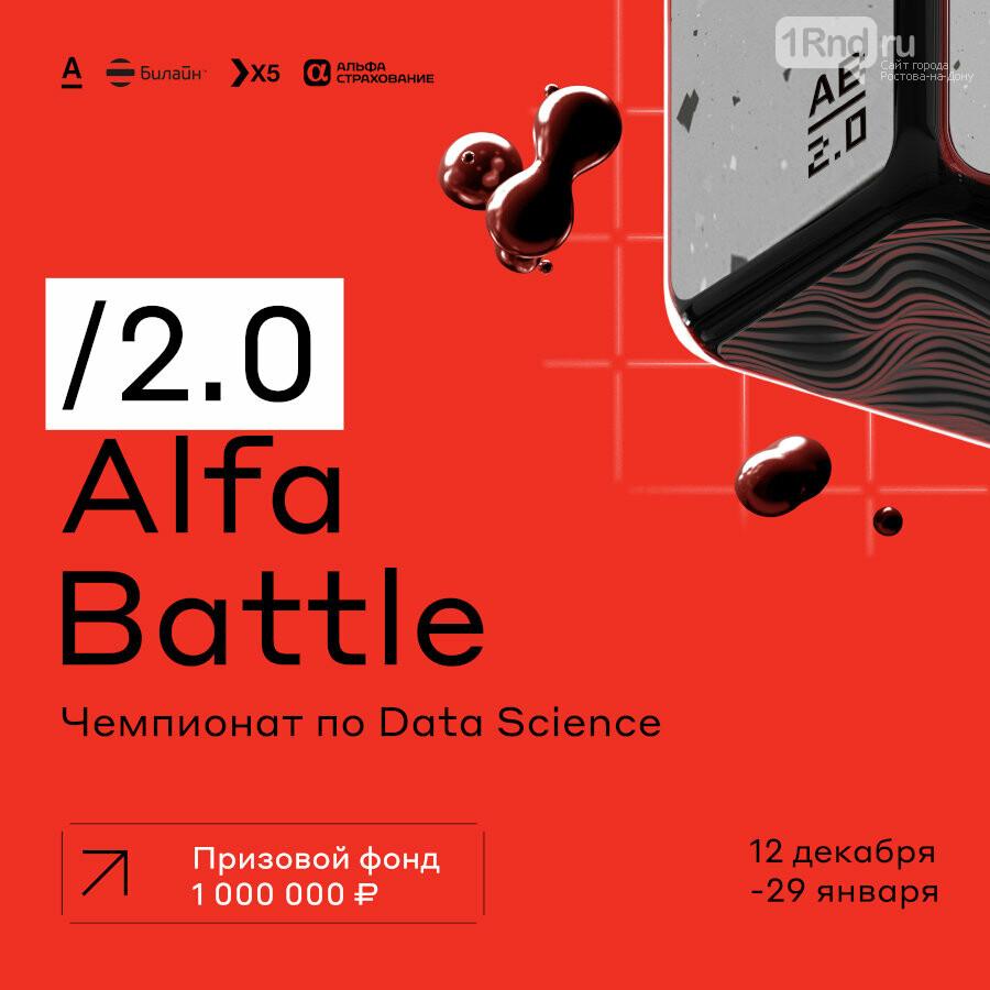 Альфа-Групп запускает чемпионат для дата-сайентистов Alfa-Battle 2.0, фото-1