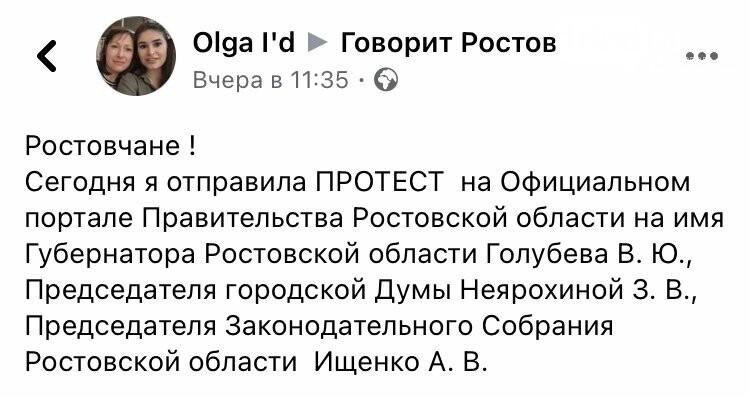 Сообщение с соцсетях Ольги Идрис