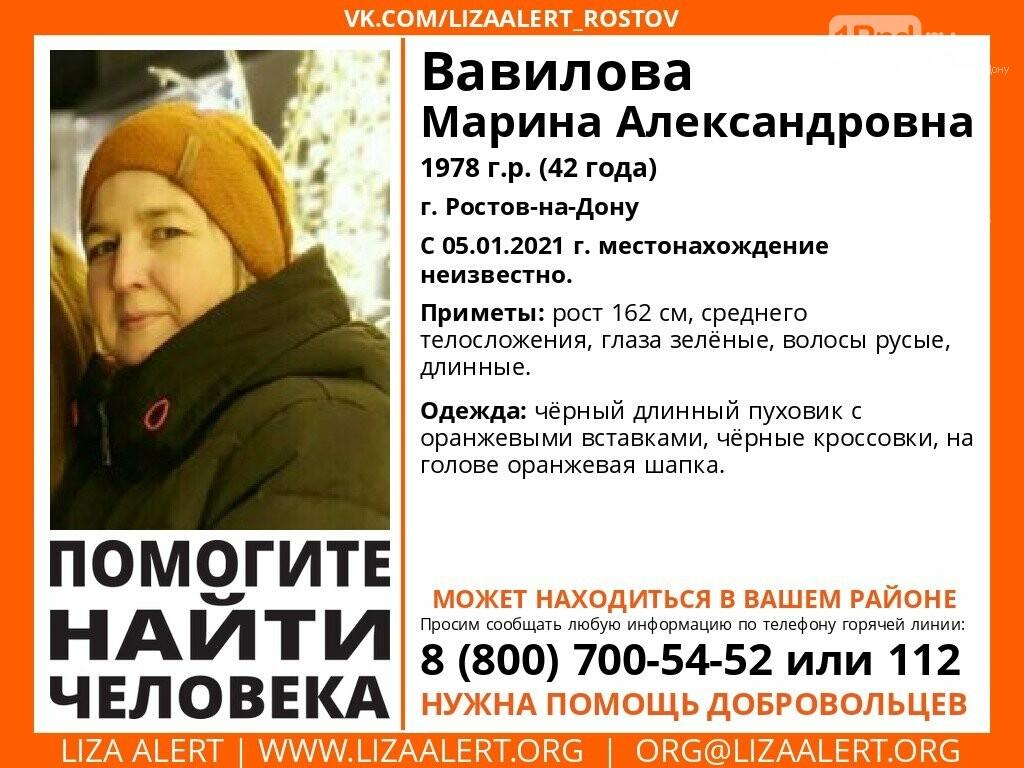 В Ростове вышла из дома и пропала 42-летняя женщина, фото-1