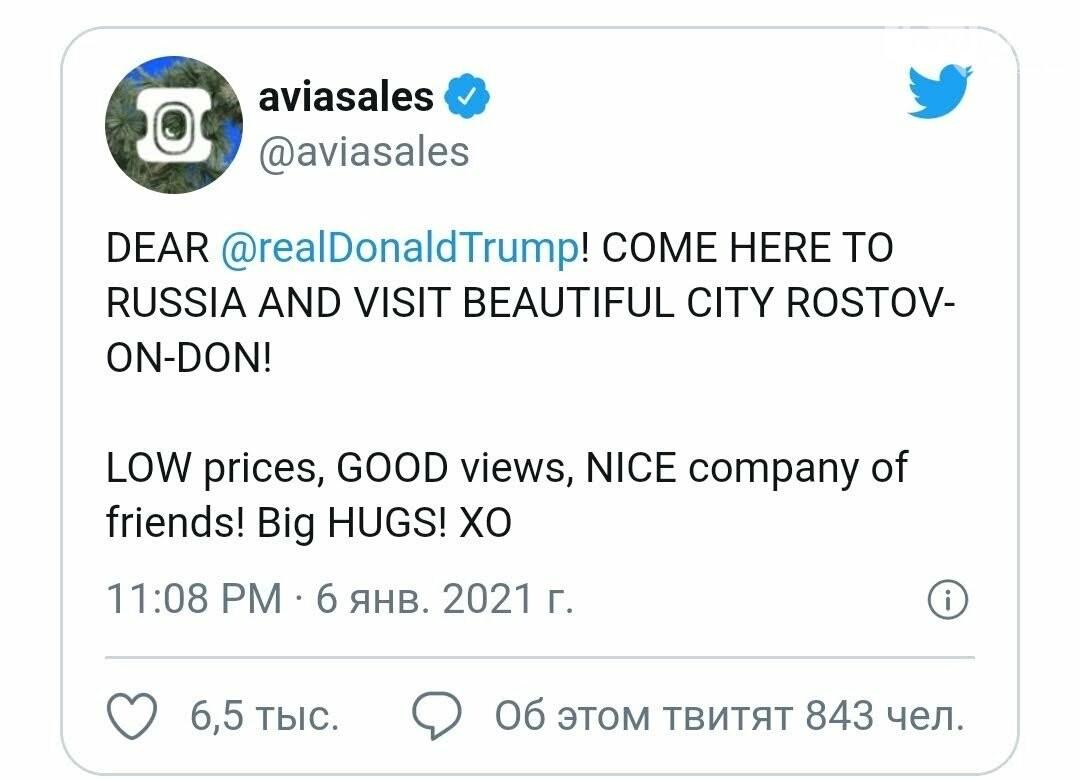 Ростовские шутки над Трампом