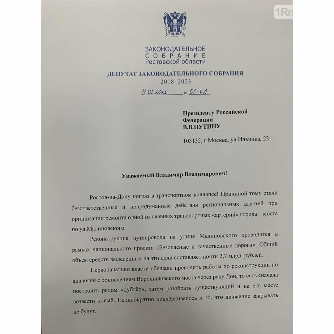 Обращение депутата к Путину, Фото из инстаграма Евгения Федяева