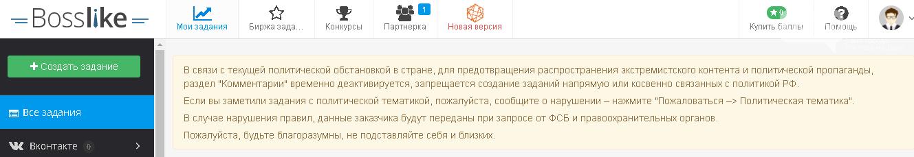 BossLike запретил любой политический контент