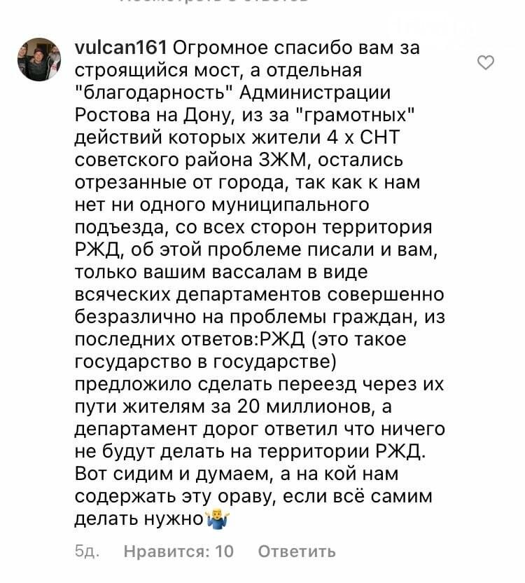 Скриншот инстаграма Василия Голубева
