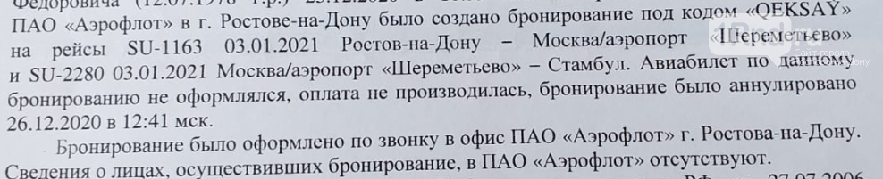 """Ответ """"Аэрофлота"""" на адвокатский запрос"""