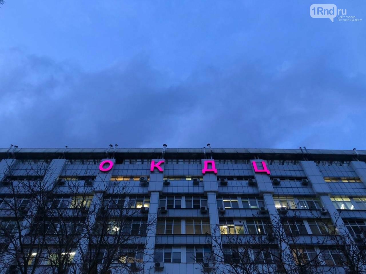 ОКДЦ в Ростове, фото 1rnd.ru