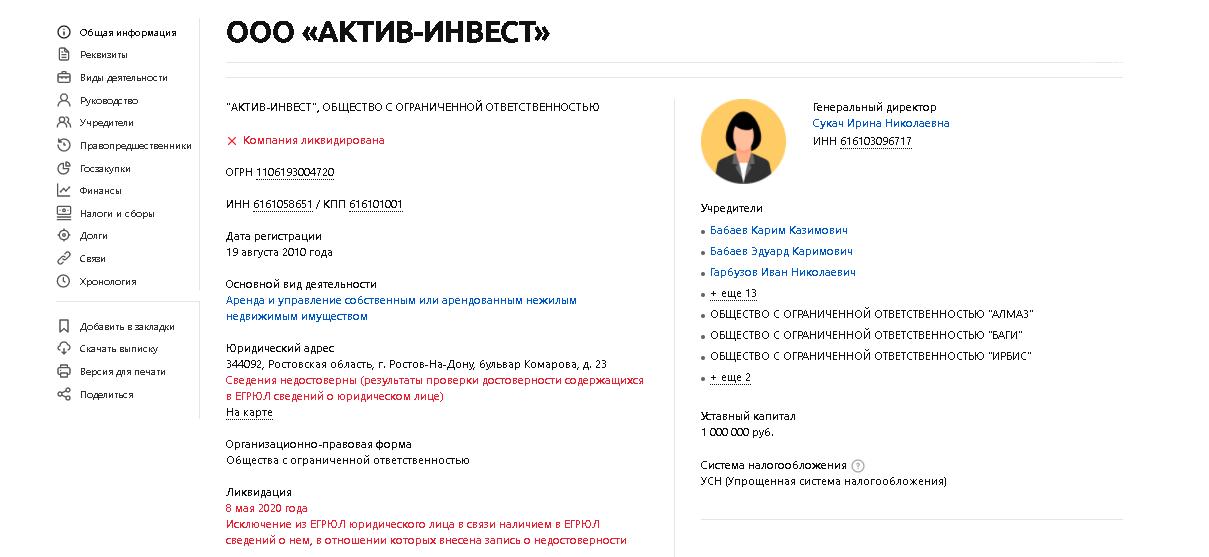 Карим Бабаев и сыновья: чем знаменит донской предприниматель, обвиняемый в создании ОПГ, фото-3