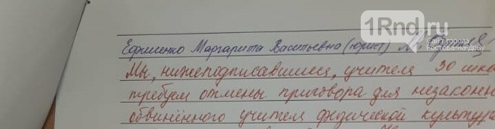 Петиция учителей школы
