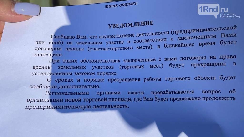 Уведомления о закрытии торговых точек раздали на рынках под Ростовом