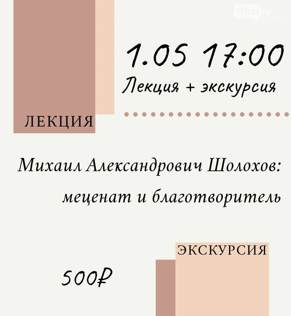 """Фото: соцсети """"Шолохов-центра"""""""