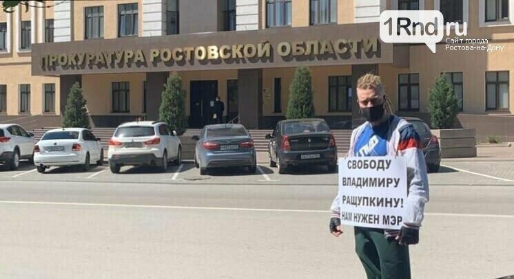 Акция в защиту Ращупкина в Ростове, Фото - архив 1rnd.ru