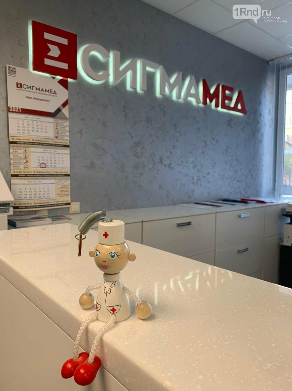 Многопрофильный медицинский центр «Сигмамед» в Ростове начал прием пациентов, фото-1