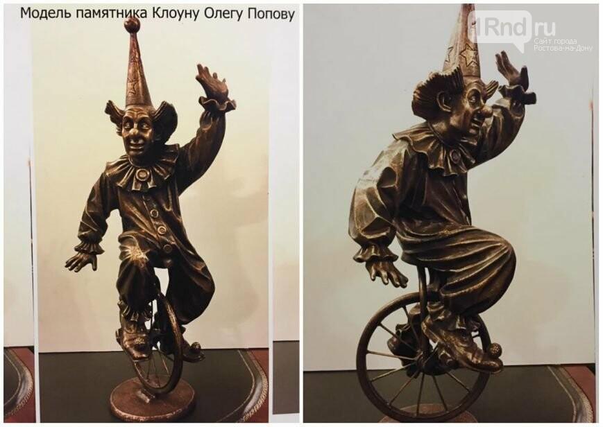 Церетели прислал вРостов-на-Дону свою модель монумента Олегу Попову