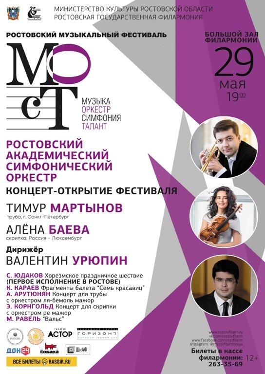 Афиши ростова музыкальные концерты заказать билет в театр через интернет