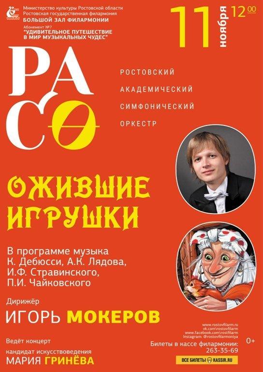 афиша краматорска концертов