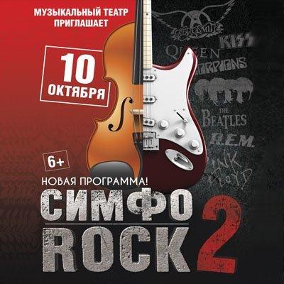 Ростовский музыкальный театр афиша на октябрь афиша кино сити центр алапаевск