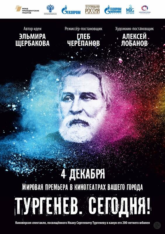 Автора кино афиша григорий лепс билеты на концерт цены на