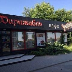 Логотип - Дирижабль, кафе в Ростове-на-Дону