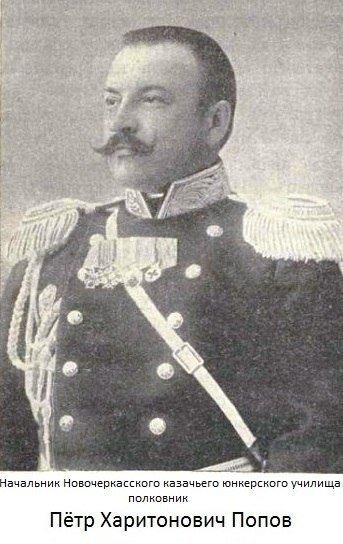 Петр Харитонович Попов, атаман, генерал от кавалерии, автор «Героев Дона»