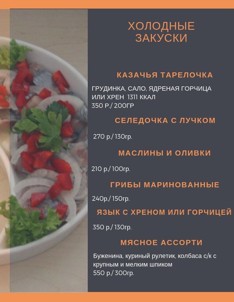 Доставка еды, фото-1