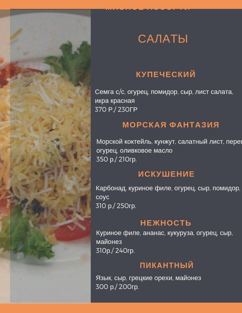 Доставка еды, фото-5